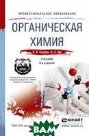 Грандберг И.И. Органическая химия. Учебник для СПО
