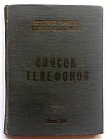 Список телефонов. Управление торговли Одесского облисполкома. 1984 год