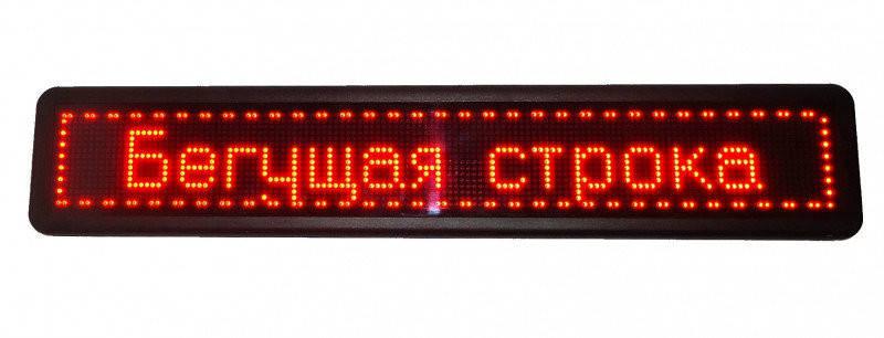 Светодиодная водонепроницаемая бегущая строка 167*23 Red красное табло), фото 2