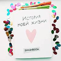 Смэшбук История моей жизни Мой личный дневник смешбук мой ЛД smashbook