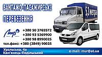 Послуги перевезення вантажів