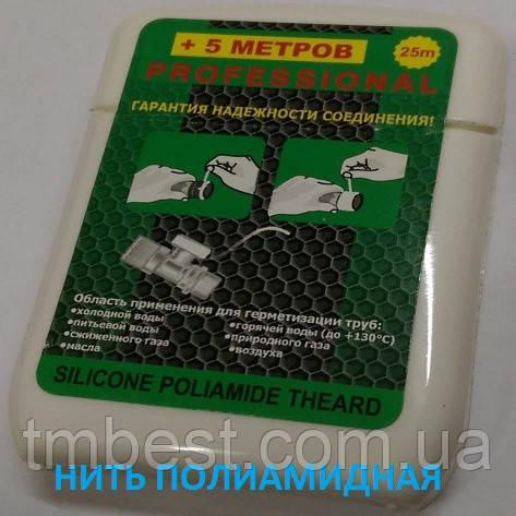 Нитка поліамідна сантехнічна