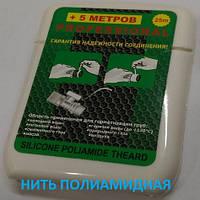 Нить полиамидная сантехническая