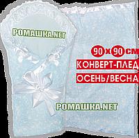 Ажурный весенний осенний конверт-одеяло на выписку 90х90  верх и подкладка хлопок 3062 Голубой