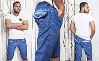 Мужские стильные длинные шорты М-30 в расцветках