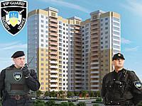 Охрана многоэтажного дома