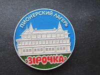 Значок Пионерский лагерь Зiрочка пионерия
