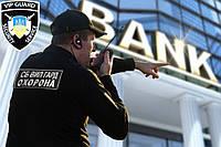 Охрана кредитно-финансовых учреждений