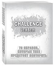 Challenge Lookbook 70 образів срібна обкладинка