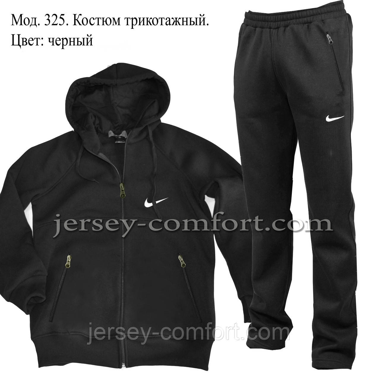Спортивный костюм мужской, трикотажный.Черный. Мод. 325.