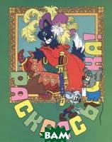 Приключения кота Леопольда. Раскраска