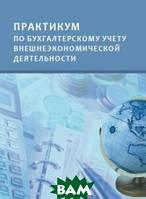 Безрукова Е.Н. Практикум по бухгалтерскому учету внешнеэкономической деятельности