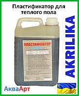 Пластификатор для тёплого пола Akrilika 5л.