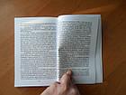 Момент истины. Жизнь и смерть Евгения Кушнарева (книга Сергея Авдеенко), фото 3