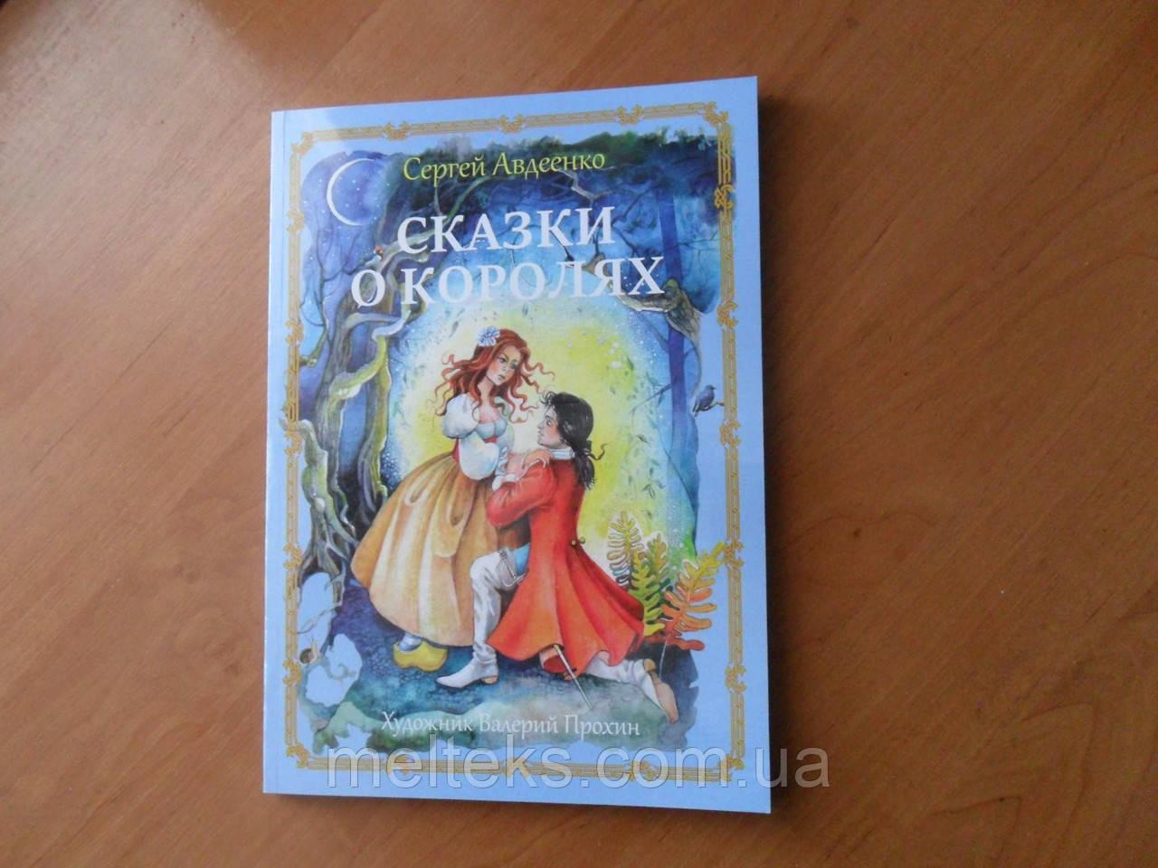 Сказки о королях (книга Сергея Авдеенко)