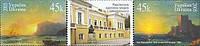 Живопись, И.Айвазовский; 2м + купон в сцепке; 45 коп x  2