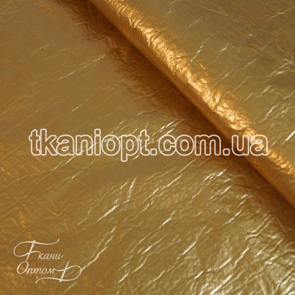 Ткань Лакированный кожзам тонкий (золото)