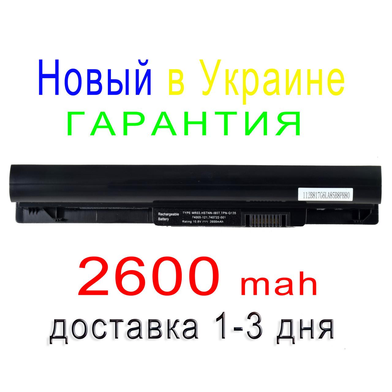 Аккумулятор батарея HP Pavilion 10 TouchSmart 10-e013au 10-e000es 10-e000sf 10-e000ss