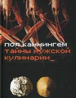Пол Каннингем Тайны мужской кулинарии