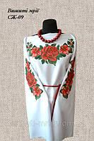 Женская заготовка сорочки СЖ-09
