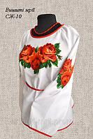 Женская заготовка сорочки СЖ-10
