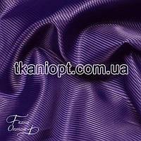Ткань Подкладочная ткань диагональ 210Т (фиолетовый)