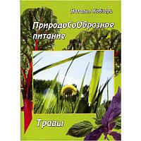 ПриродоСоОбразное питание. Травы. Книга 1