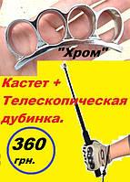 Кастет Хром + телескопическая дубинка