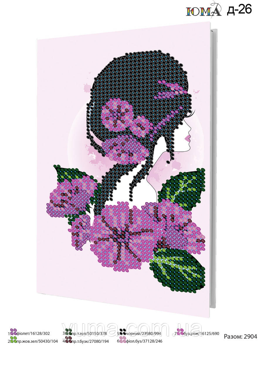 Сшитая обложка на паспорт для вшивки бисером