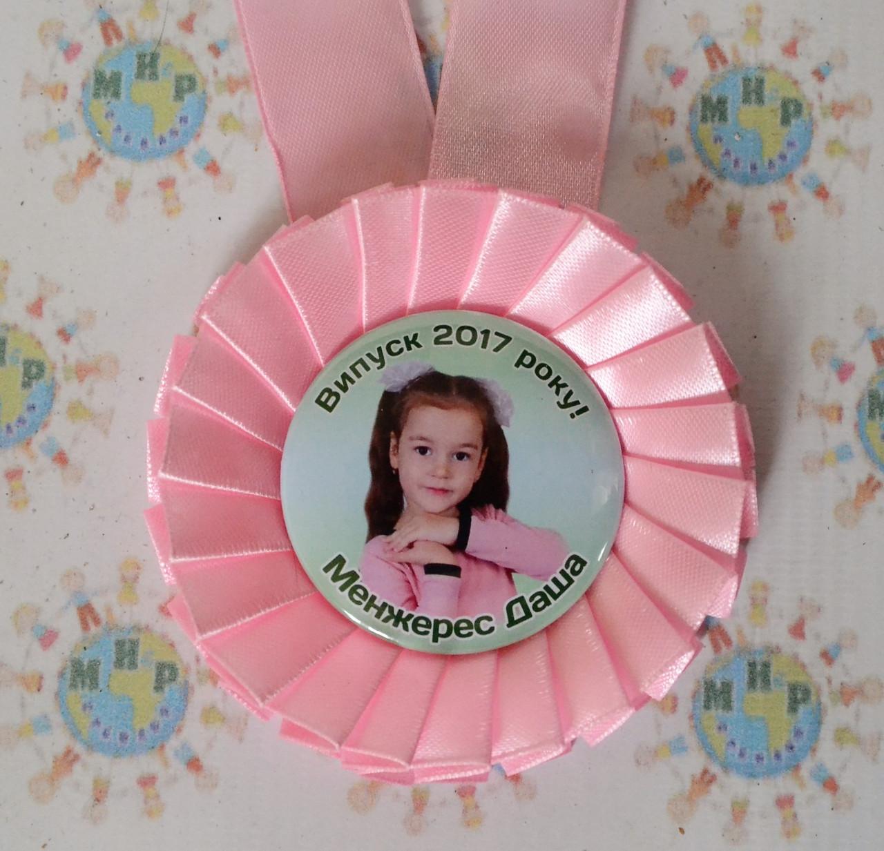 Медали выпускникам с фотографиями Розовые