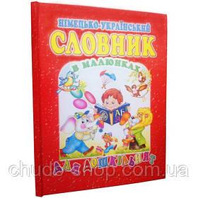 Немецко-украинский словарь в рисунках для дошкольников, укр