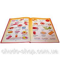 Немецко-украинский словарь в рисунках для дошкольников, укр, фото 2