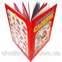 Немецко-украинский словарь в рисунках для дошкольников, укр, фото 3