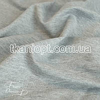 Ткань Футер трехнитка (светло- серый меланж )