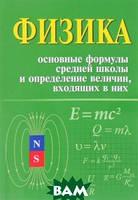 И. Л. Касаткина Физика. Основные формулы средней школы и определение величин, входящих в них. Справочное пособие