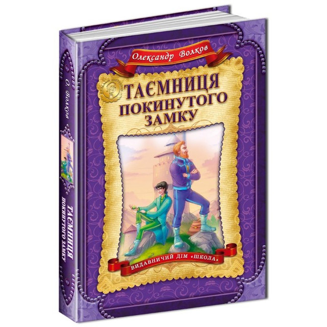 Детские книги издательства «Школа»
