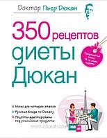 350 Рецептов диеты Дюкана
