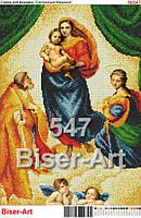 """Схема для вишивки бісером """"Сікстинська мадона"""" БА-547"""