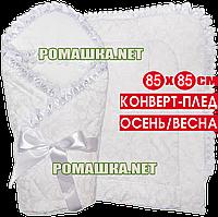Белый ажурный весенний осенний конверт-одеяло на выписку 85х85  верх и подкладка хлопок 3071 Белый