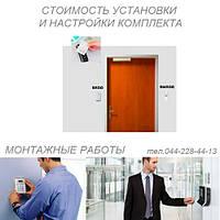 Монтаж автономной системы контроля доступа СКД  минимальной комплектации