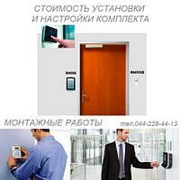 """Монтаж автономной системы контроля доступа СКД  вход по коду """"Минимальный"""""""