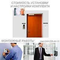 Монтаж системы контроля доступа СКД вход по отпечатку пальца минимальный
