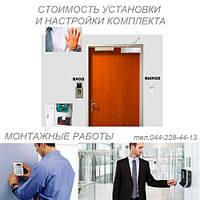 Монтаж системы контроля доступа СКД вход по отпечатку пальца