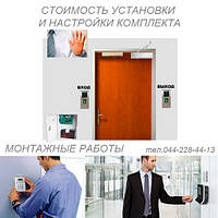 Монтаж системы контроля доступа СКД вход и выход по отпечатку пальца
