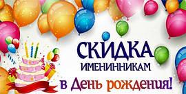 СКИДКА в День Рождения 15% !