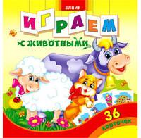 """Книга детская """"Творческий ребенок Играем с животными"""""""