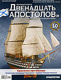 Линейный корабль «Двенадцать Апостолов» №10