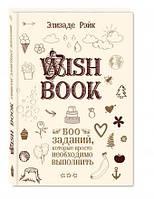Wish Book 500 Заданий которые просто необходимо выполнить