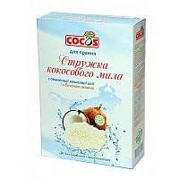 Стружка из омыленного кокосового масла и бычьей желчью, 450 г