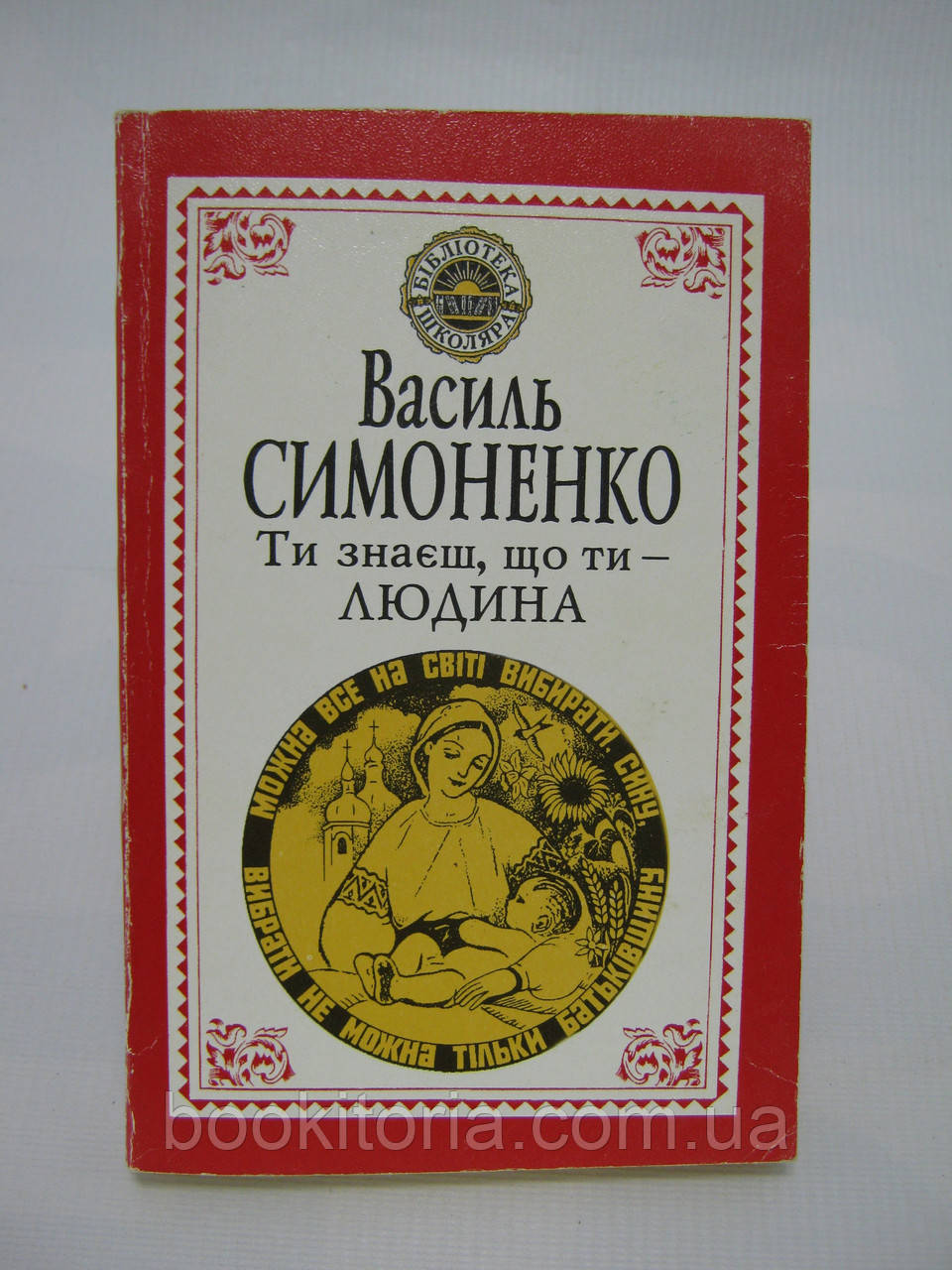 Симоненко В. Ти знаєш, що ти – людина (б/у).